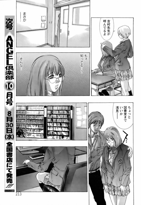 Yokubou no Meiro 48