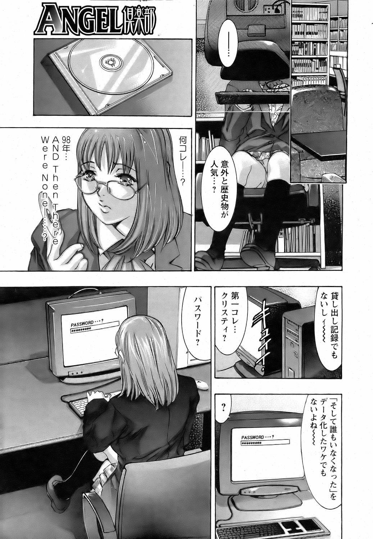 Yokubou no Meiro 5
