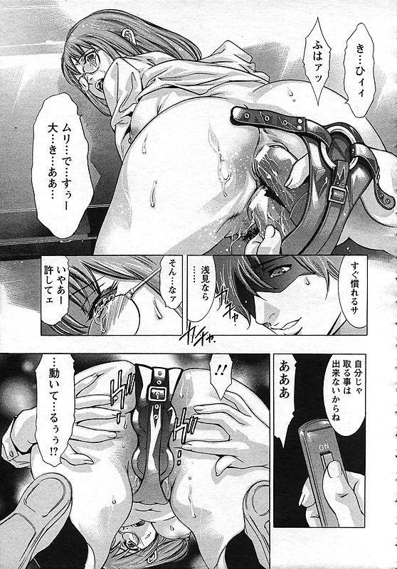 Yokubou no Meiro 68