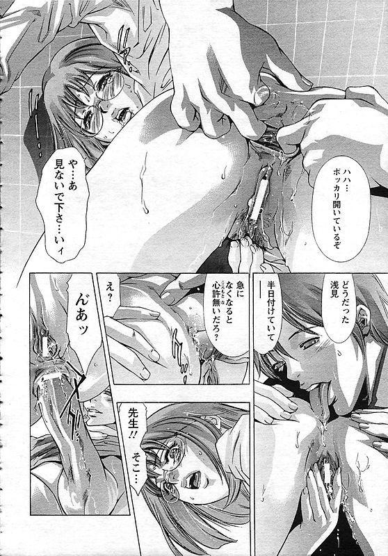 Yokubou no Meiro 77
