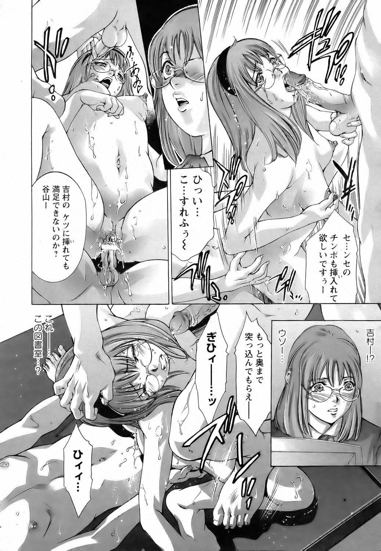 Yokubou no Meiro 8