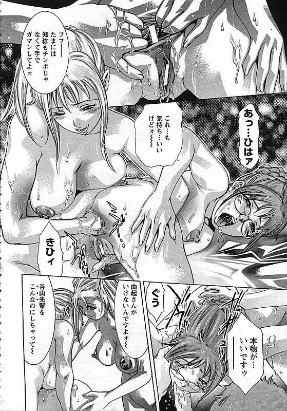Yokubou no Meiro 90
