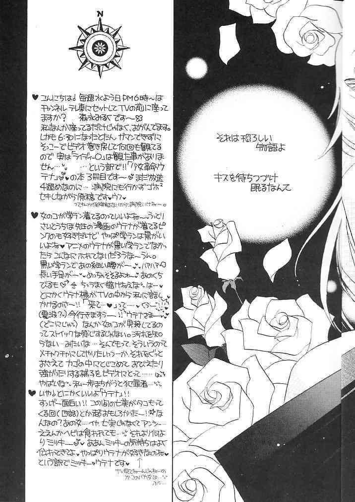 Nemure nu Mori no Bijo 3