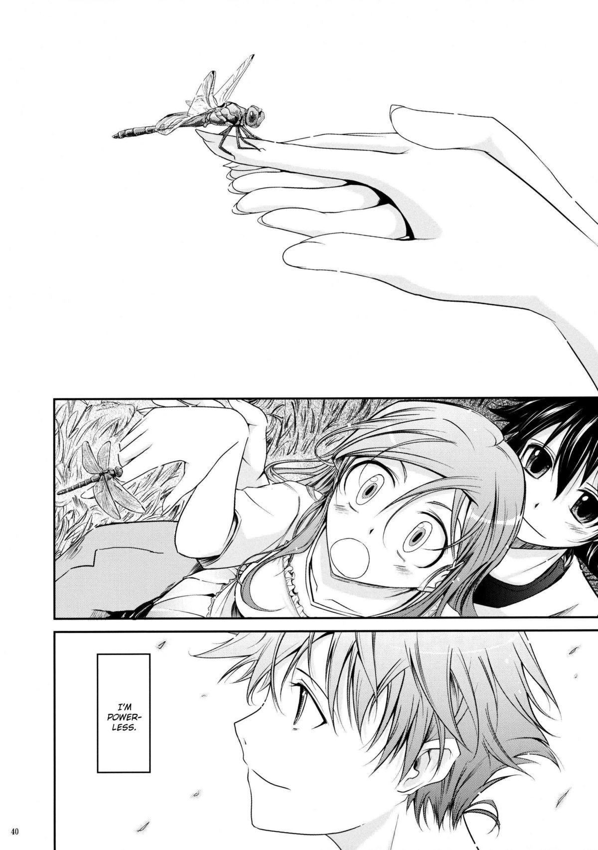 (C76) [Garyuh-Chitai (TANA)] Aki-Akane -Kouhen II- (Bleach) [English] {doujin-moe.us} 38