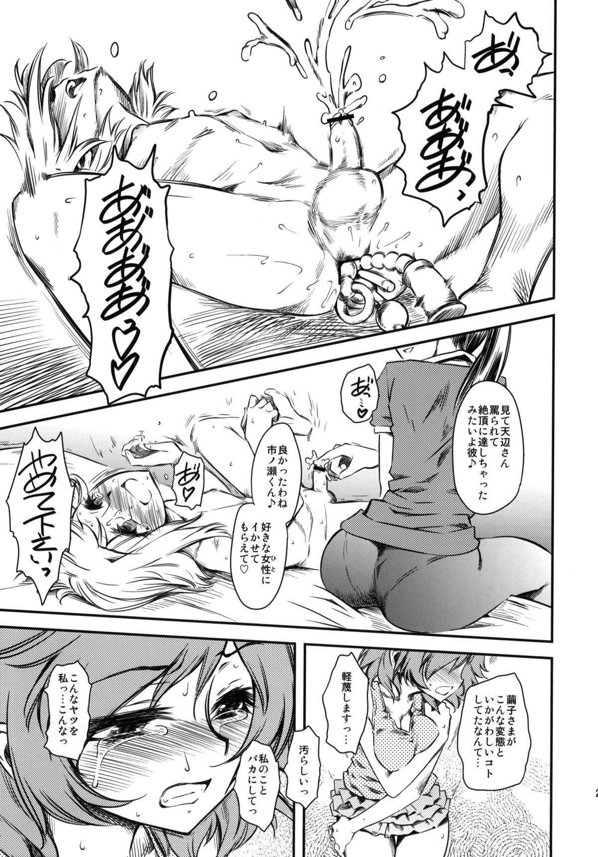 Naburi Yoshi 25