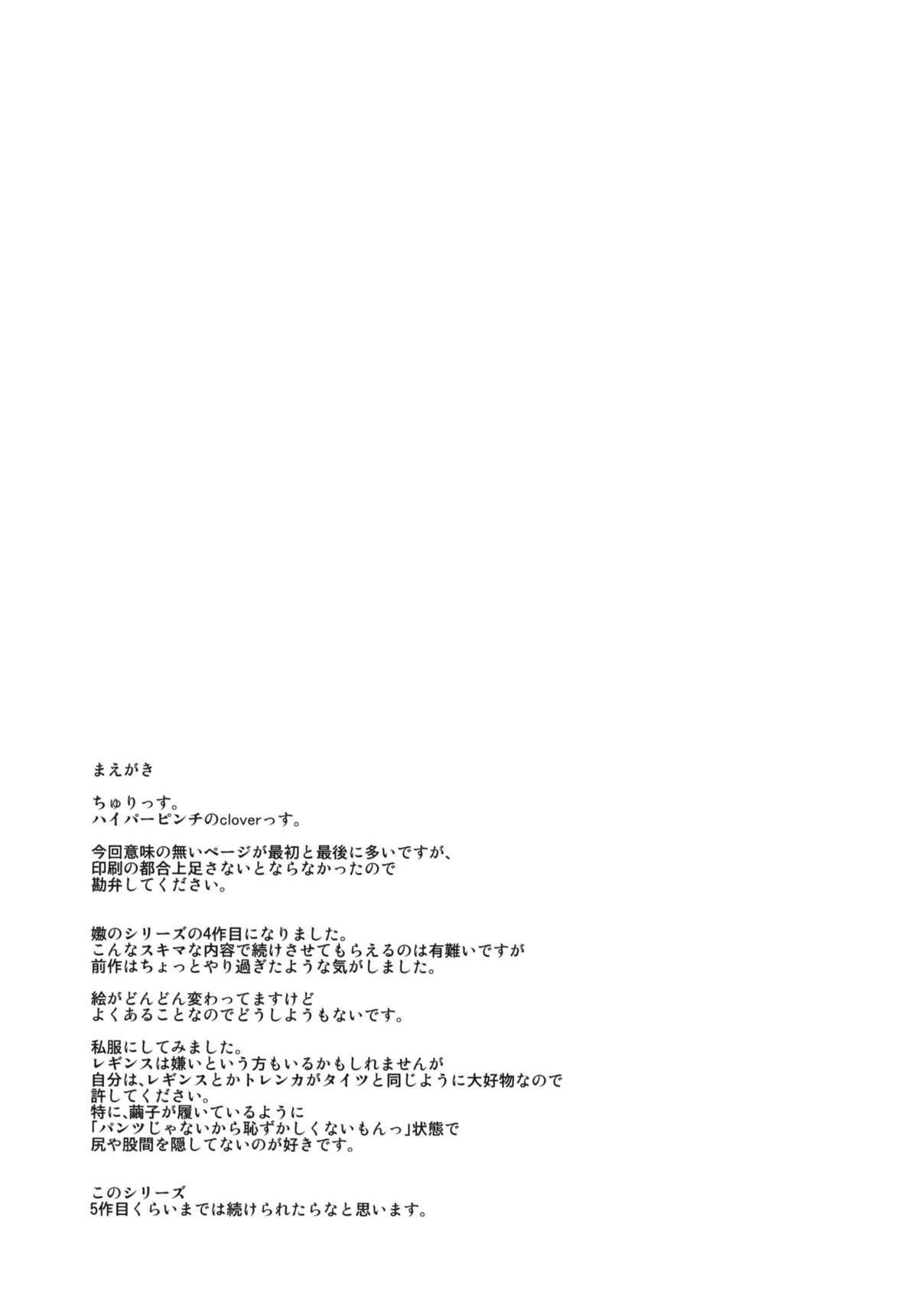 Naburi Yoshi 3