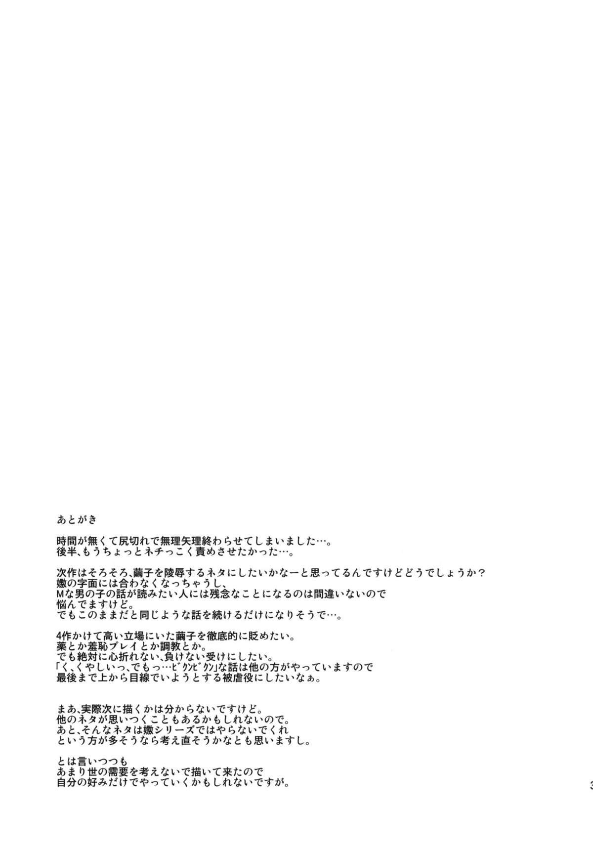 Naburi Yoshi 39