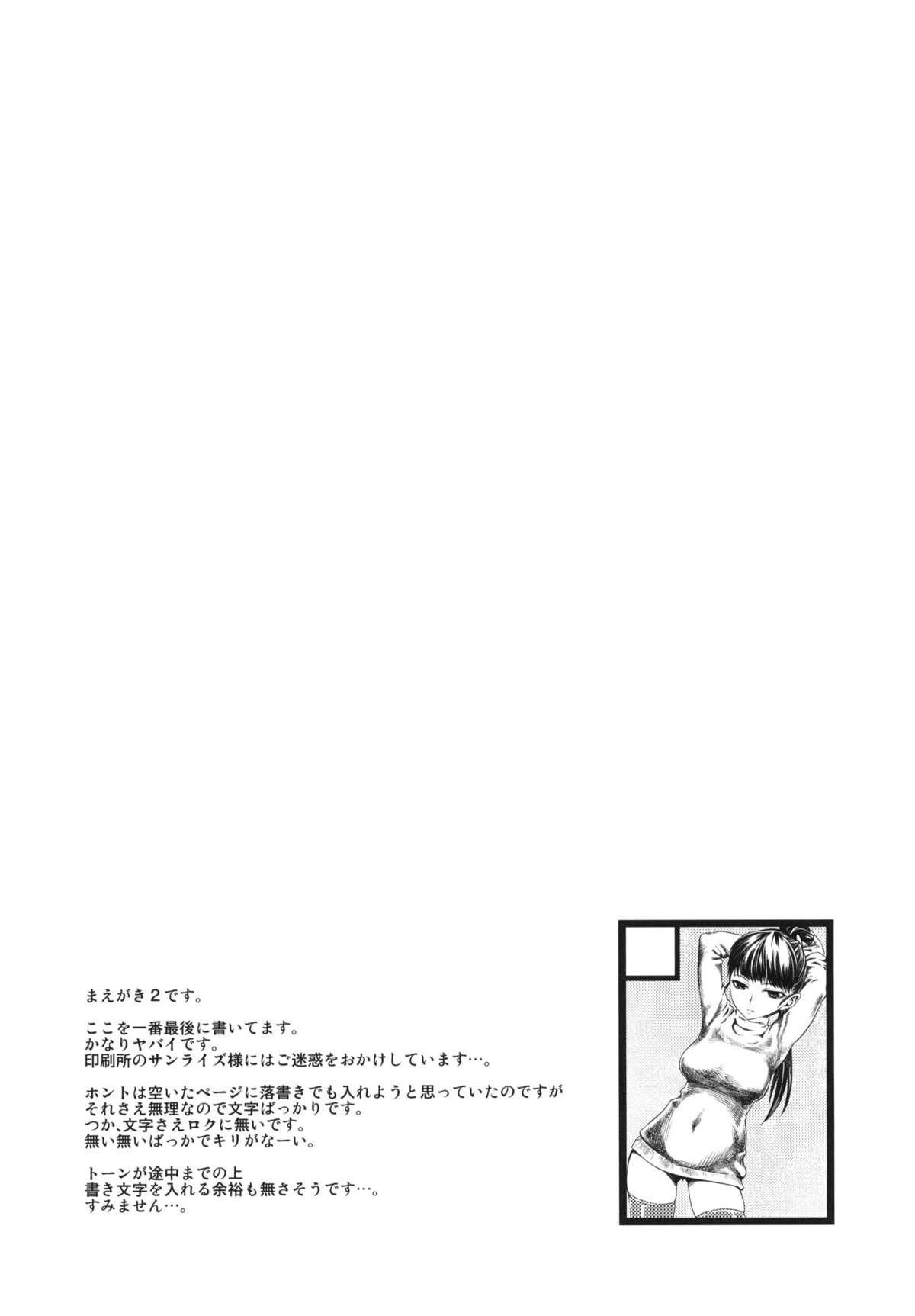Naburi Yoshi 4