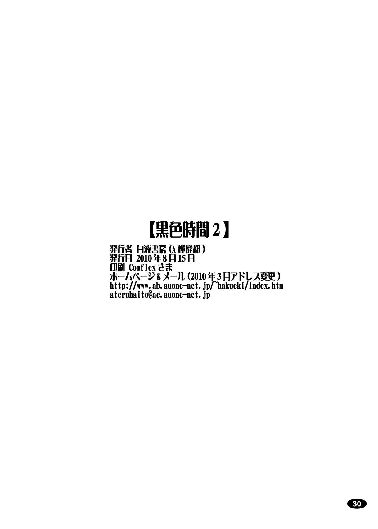 Kuroiro Jikan - Black Time 2 28