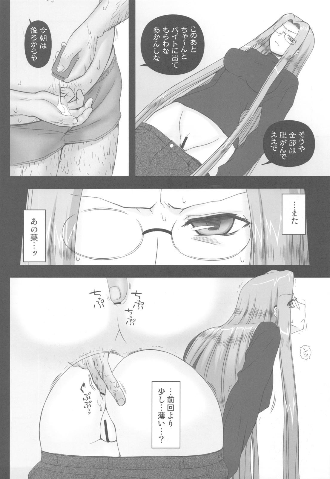 (C78) [Gachinko Shobou (Kobanya Koban)] Netorareta Hime Kihei ~Ni no Kusari~ (Fate/stay night)+Comic Treasure Omake hon 9