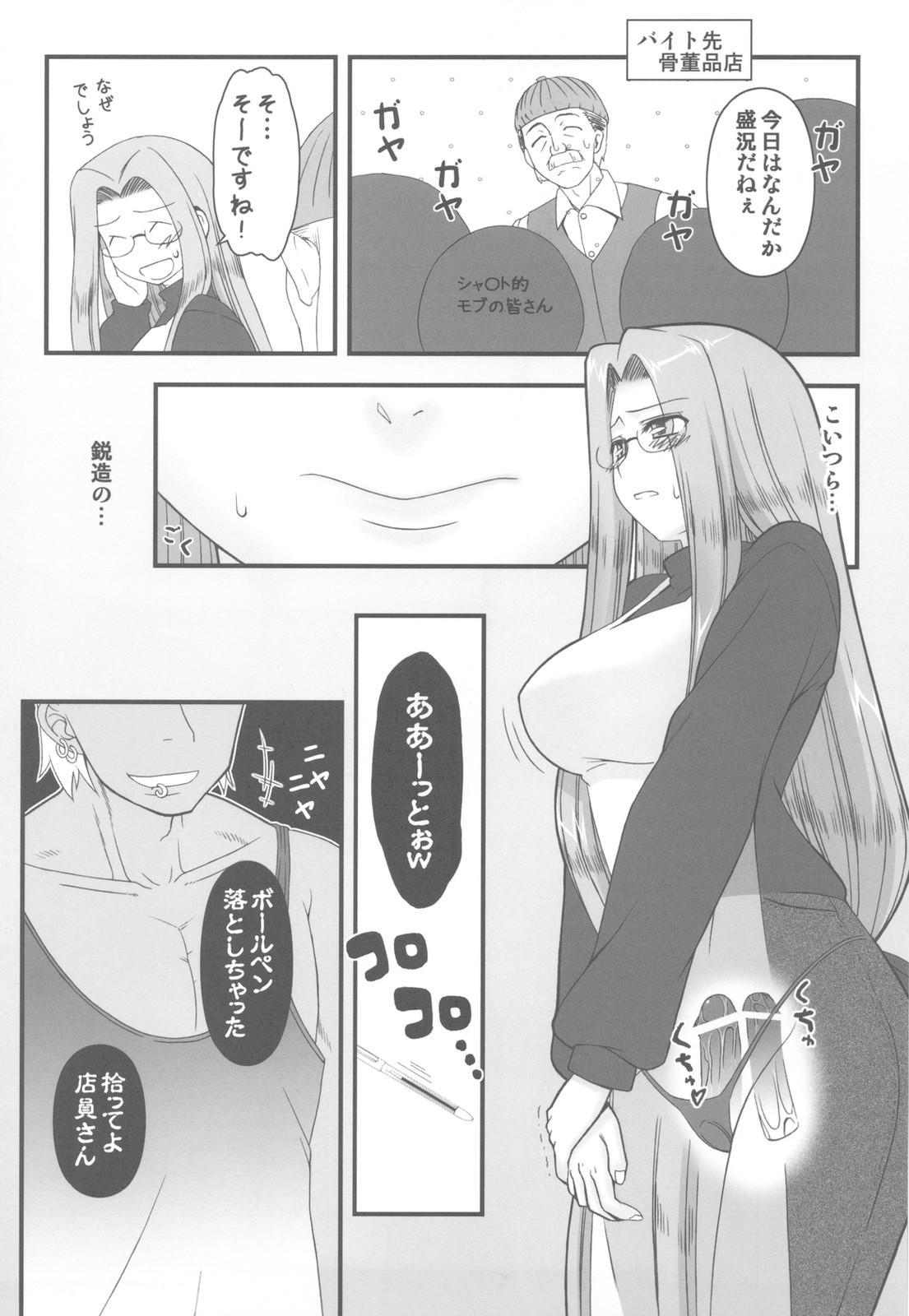 (C78) [Gachinko Shobou (Kobanya Koban)] Netorareta Hime Kihei ~Ni no Kusari~ (Fate/stay night)+Comic Treasure Omake hon 19