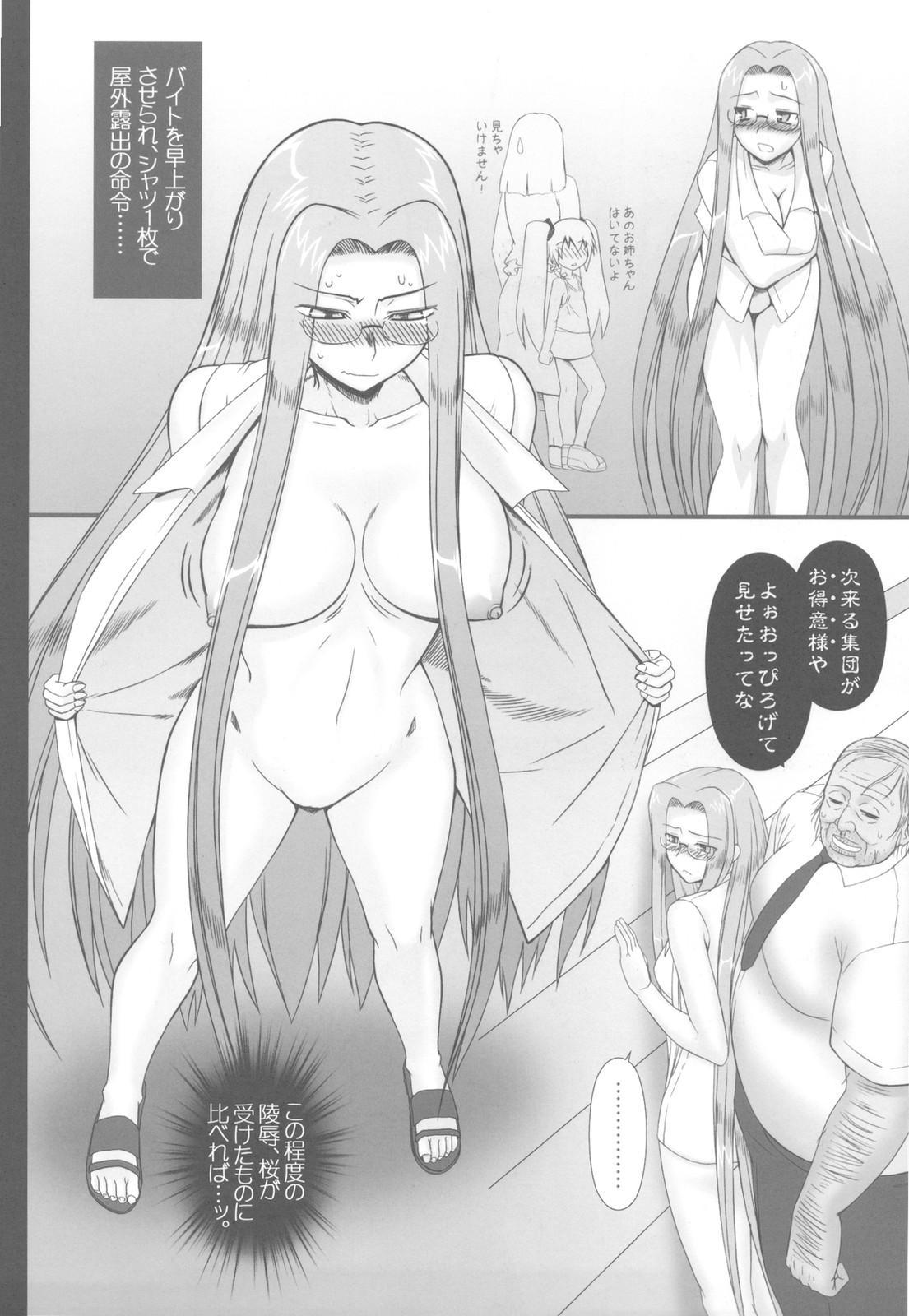 (C78) [Gachinko Shobou (Kobanya Koban)] Netorareta Hime Kihei ~Ni no Kusari~ (Fate/stay night)+Comic Treasure Omake hon 21
