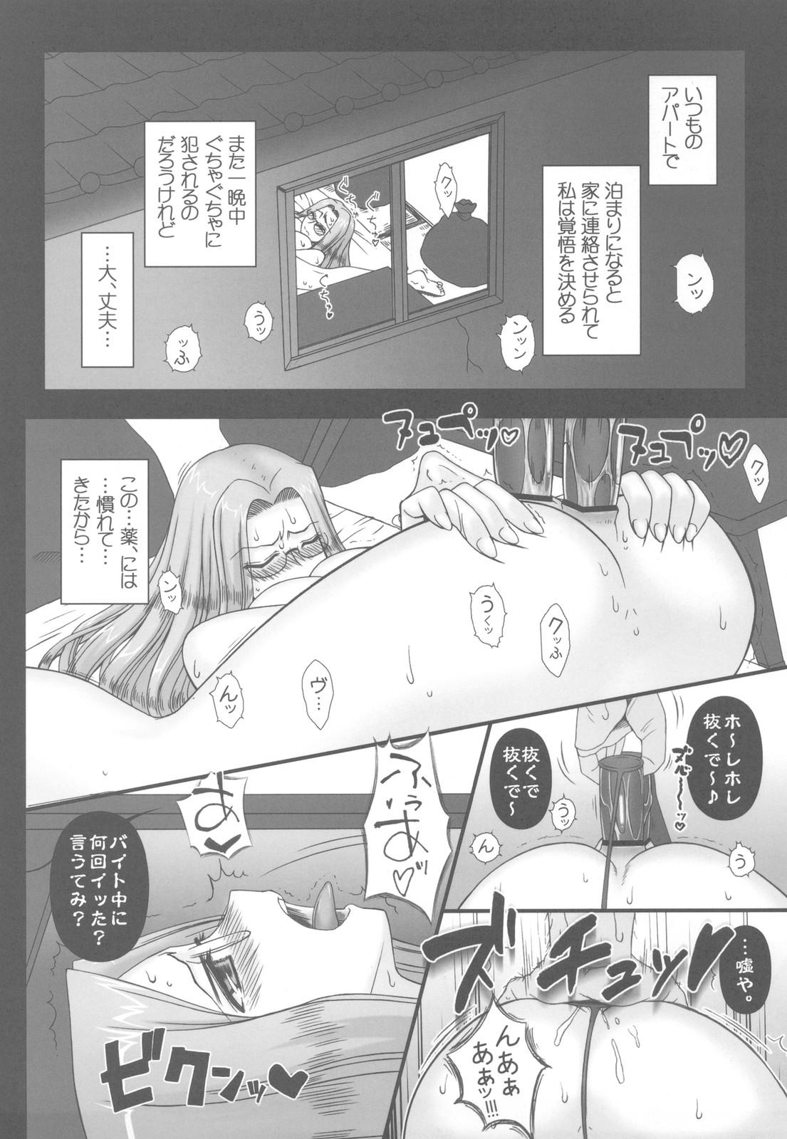 (C78) [Gachinko Shobou (Kobanya Koban)] Netorareta Hime Kihei ~Ni no Kusari~ (Fate/stay night)+Comic Treasure Omake hon 25