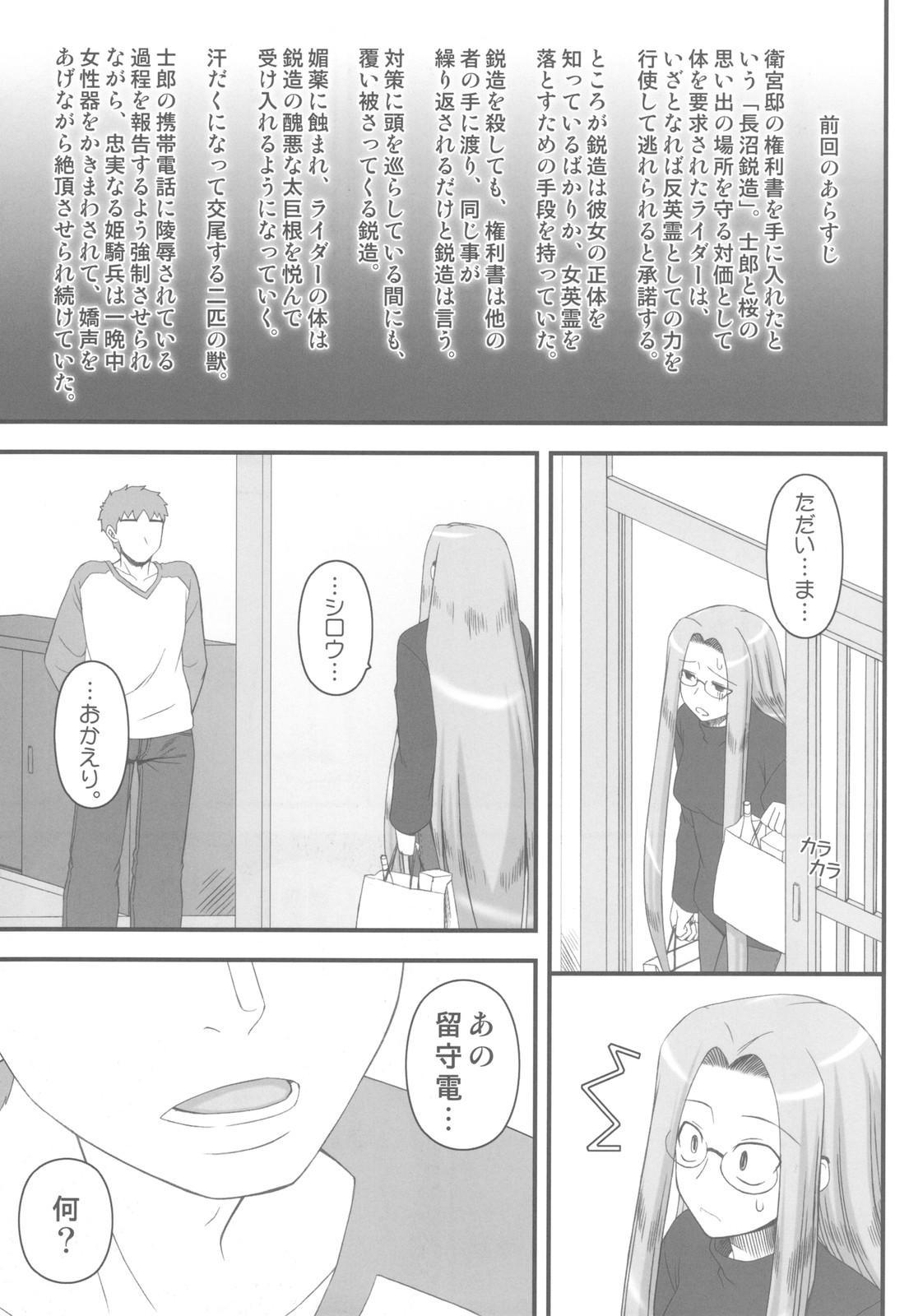 (C78) [Gachinko Shobou (Kobanya Koban)] Netorareta Hime Kihei ~Ni no Kusari~ (Fate/stay night)+Comic Treasure Omake hon 2