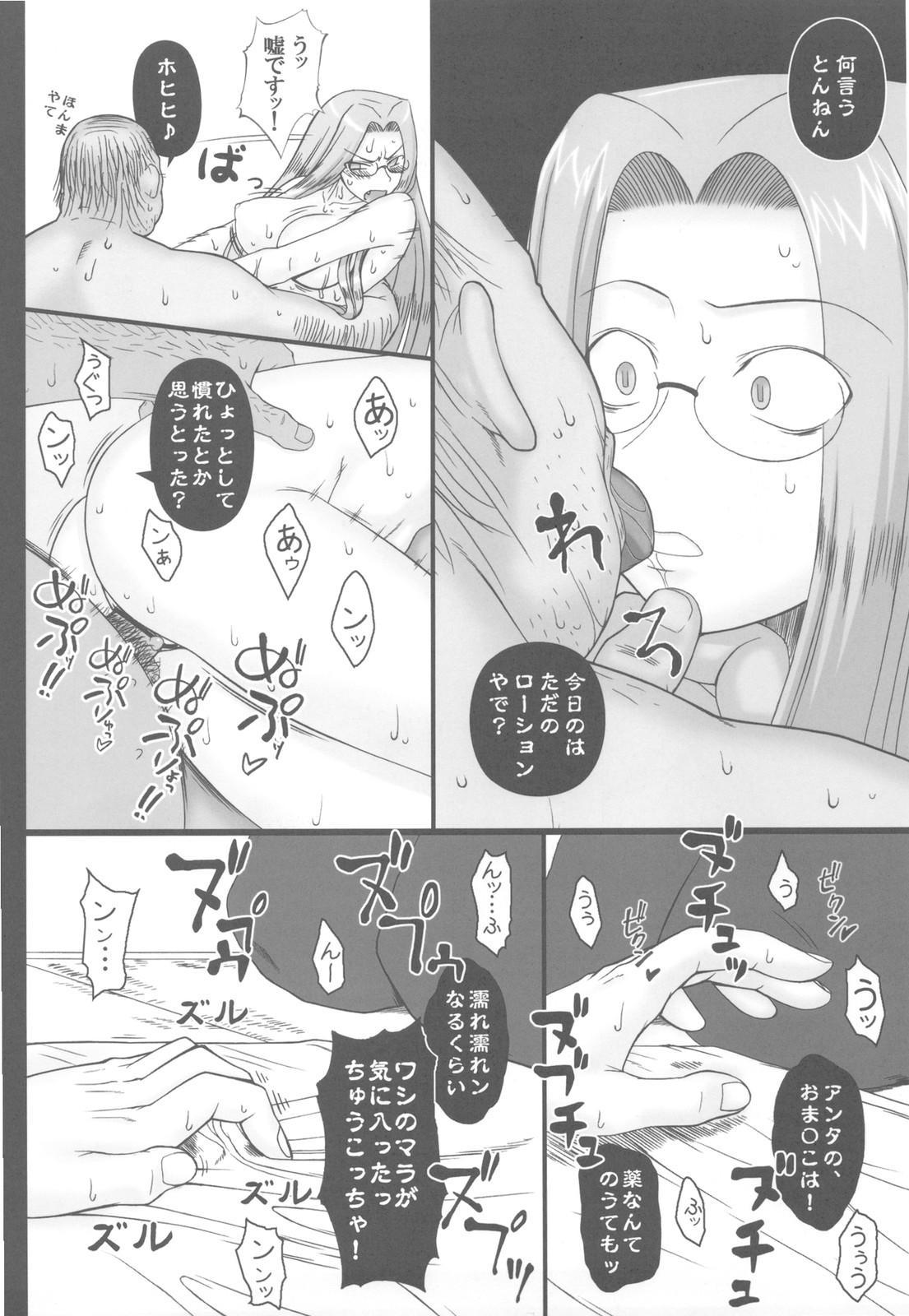 (C78) [Gachinko Shobou (Kobanya Koban)] Netorareta Hime Kihei ~Ni no Kusari~ (Fate/stay night)+Comic Treasure Omake hon 29