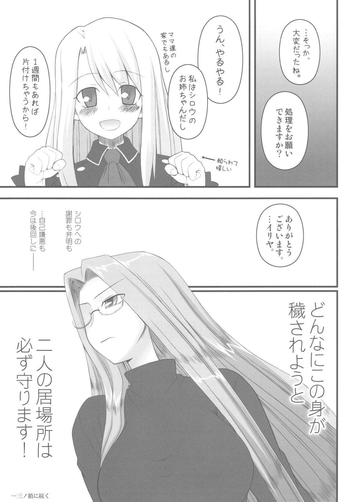 (C78) [Gachinko Shobou (Kobanya Koban)] Netorareta Hime Kihei ~Ni no Kusari~ (Fate/stay night)+Comic Treasure Omake hon 36