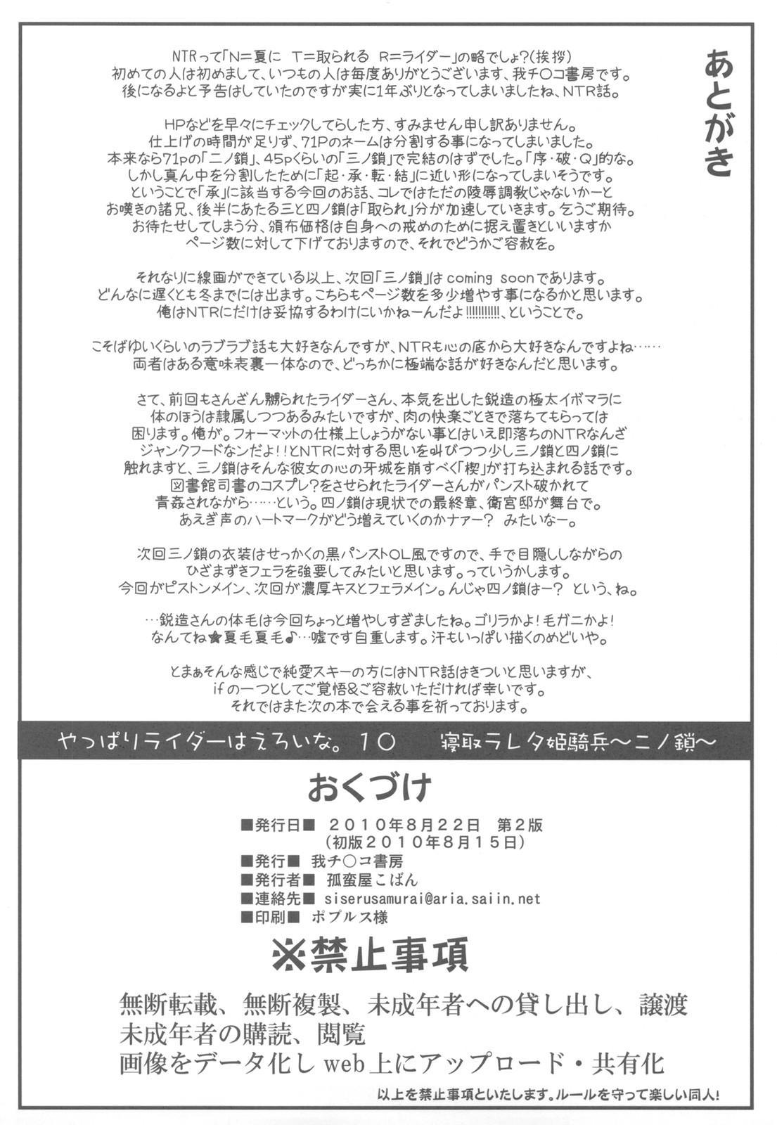 (C78) [Gachinko Shobou (Kobanya Koban)] Netorareta Hime Kihei ~Ni no Kusari~ (Fate/stay night)+Comic Treasure Omake hon 37