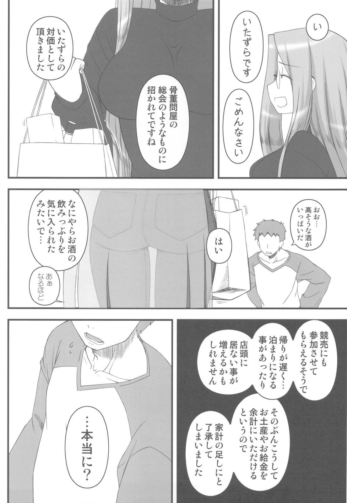 (C78) [Gachinko Shobou (Kobanya Koban)] Netorareta Hime Kihei ~Ni no Kusari~ (Fate/stay night)+Comic Treasure Omake hon 3