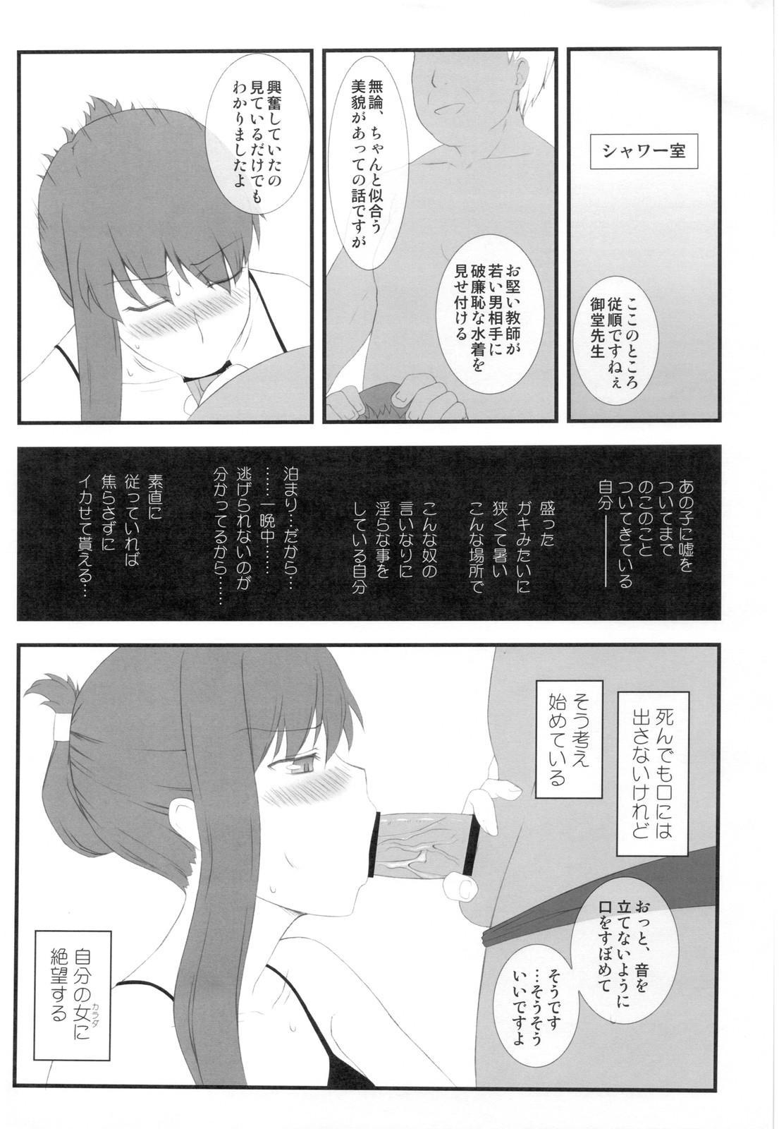 (C78) [Gachinko Shobou (Kobanya Koban)] Netorareta Hime Kihei ~Ni no Kusari~ (Fate/stay night)+Comic Treasure Omake hon 41
