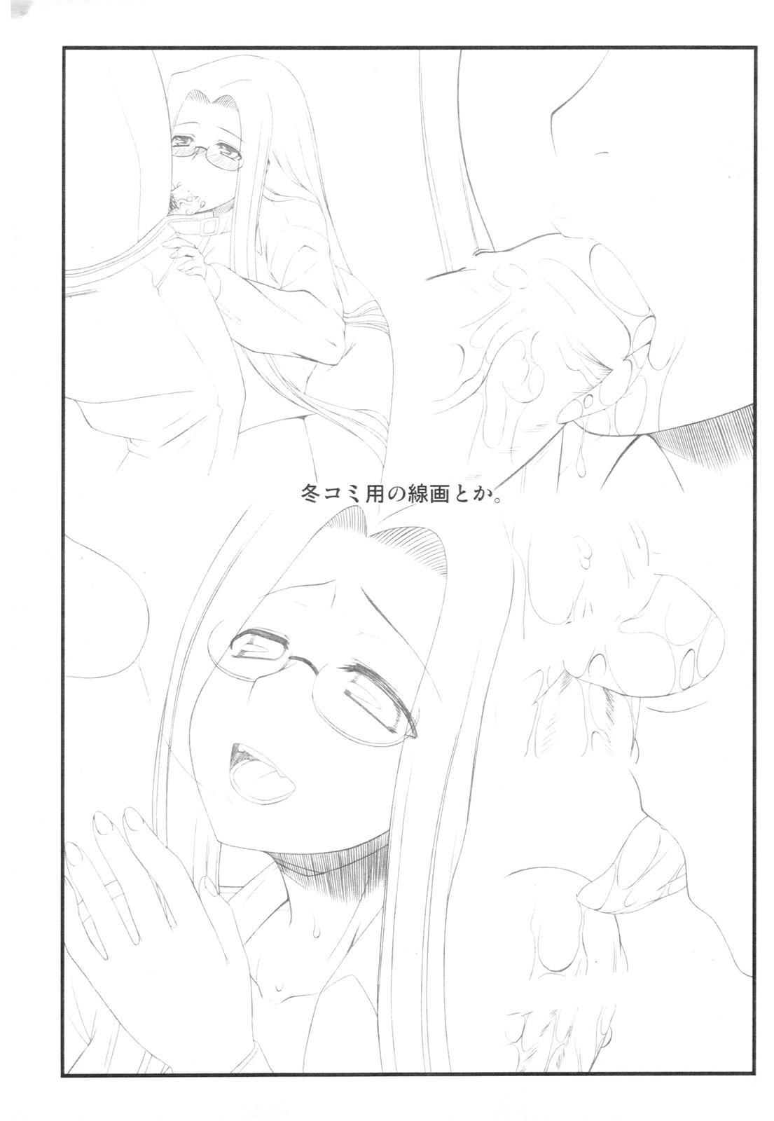 (C78) [Gachinko Shobou (Kobanya Koban)] Netorareta Hime Kihei ~Ni no Kusari~ (Fate/stay night)+Comic Treasure Omake hon 44