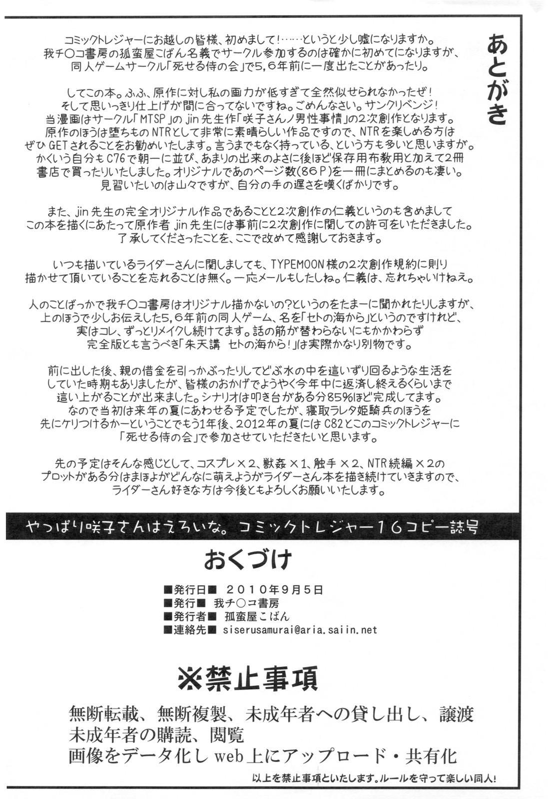 (C78) [Gachinko Shobou (Kobanya Koban)] Netorareta Hime Kihei ~Ni no Kusari~ (Fate/stay night)+Comic Treasure Omake hon 45