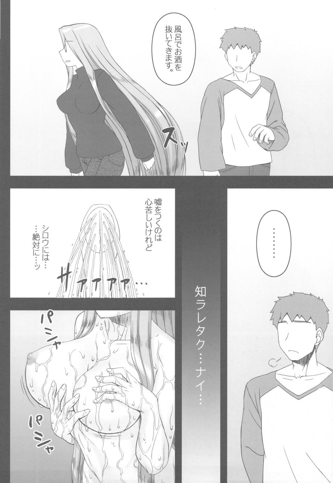 (C78) [Gachinko Shobou (Kobanya Koban)] Netorareta Hime Kihei ~Ni no Kusari~ (Fate/stay night)+Comic Treasure Omake hon 5