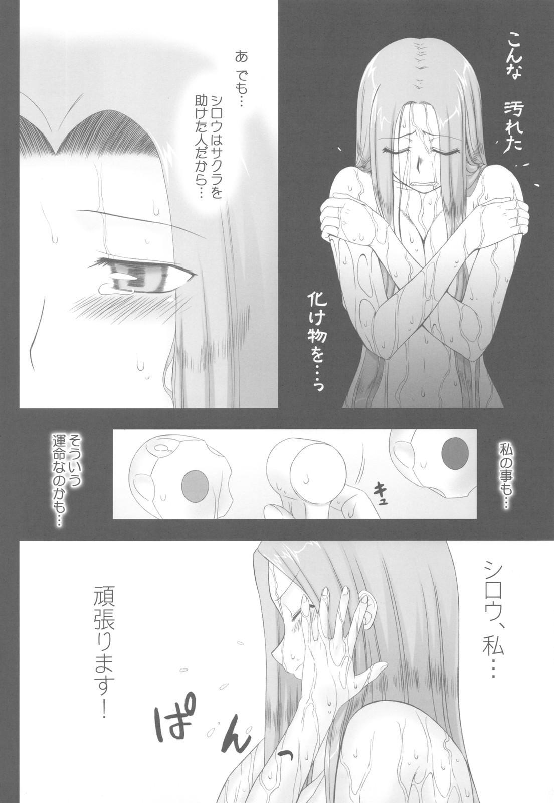 (C78) [Gachinko Shobou (Kobanya Koban)] Netorareta Hime Kihei ~Ni no Kusari~ (Fate/stay night)+Comic Treasure Omake hon 7