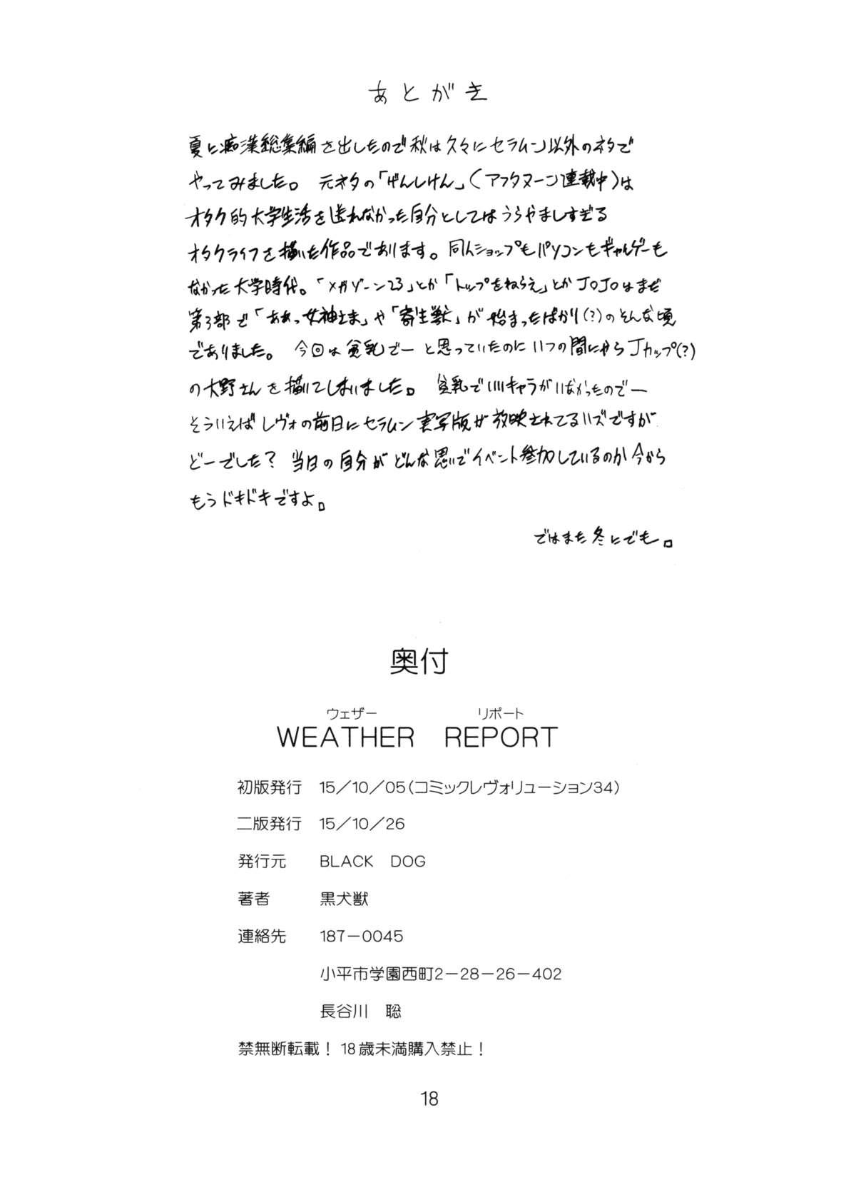 WEATHER REPORT 16
