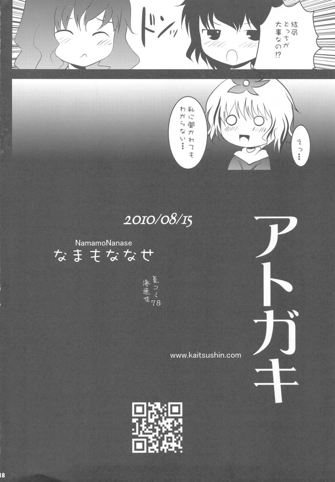 Tabun Ichido Dake no Touhou Bon 17