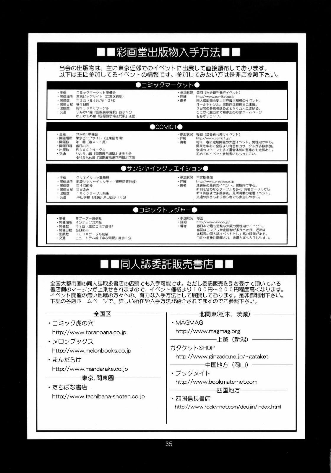 F-NERD EXTREME 34