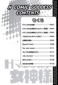 H Manga no Megami-sama 6