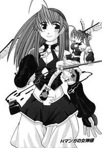 H Manga no Megami-sama 7