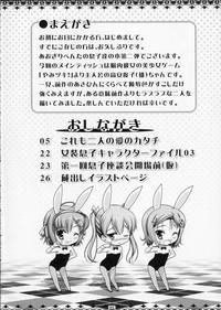 Josou Musuko Vol. 02 2