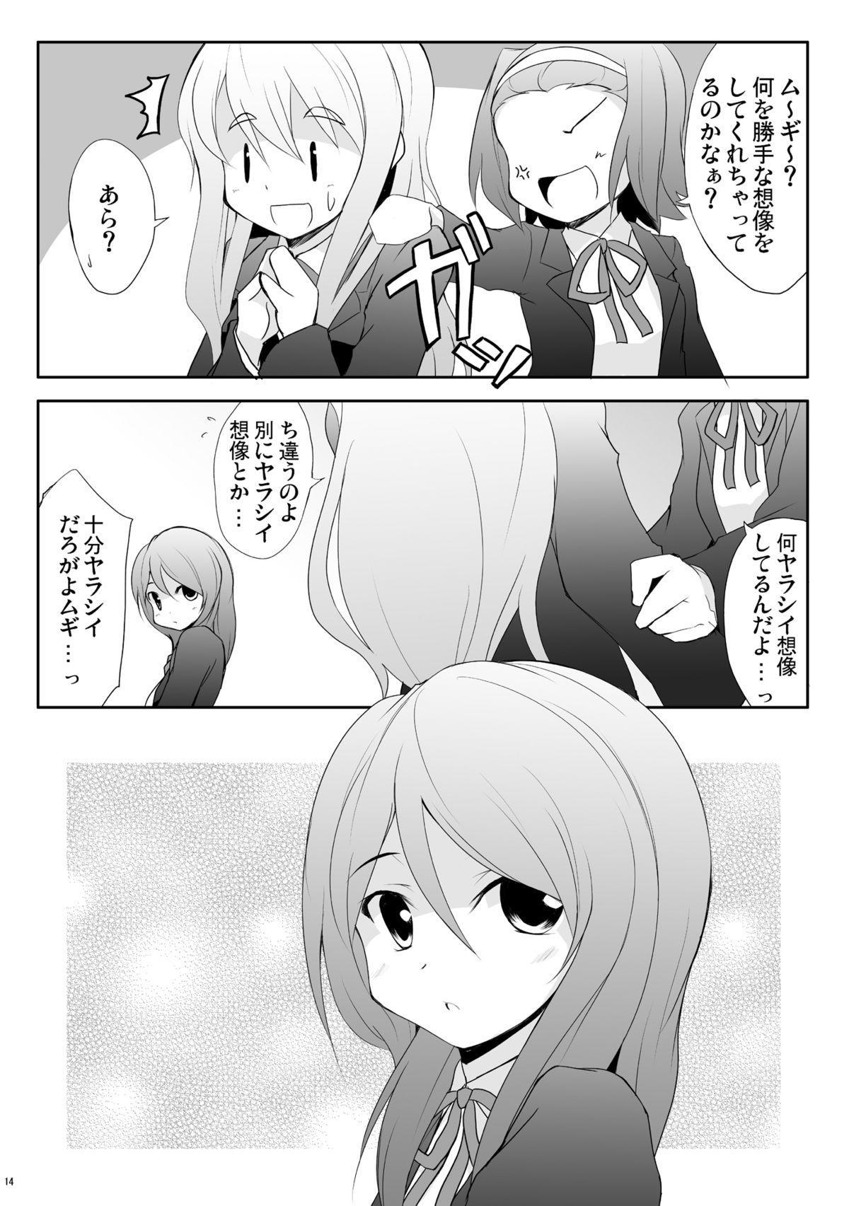 Nounai De Shori Shiro! 10