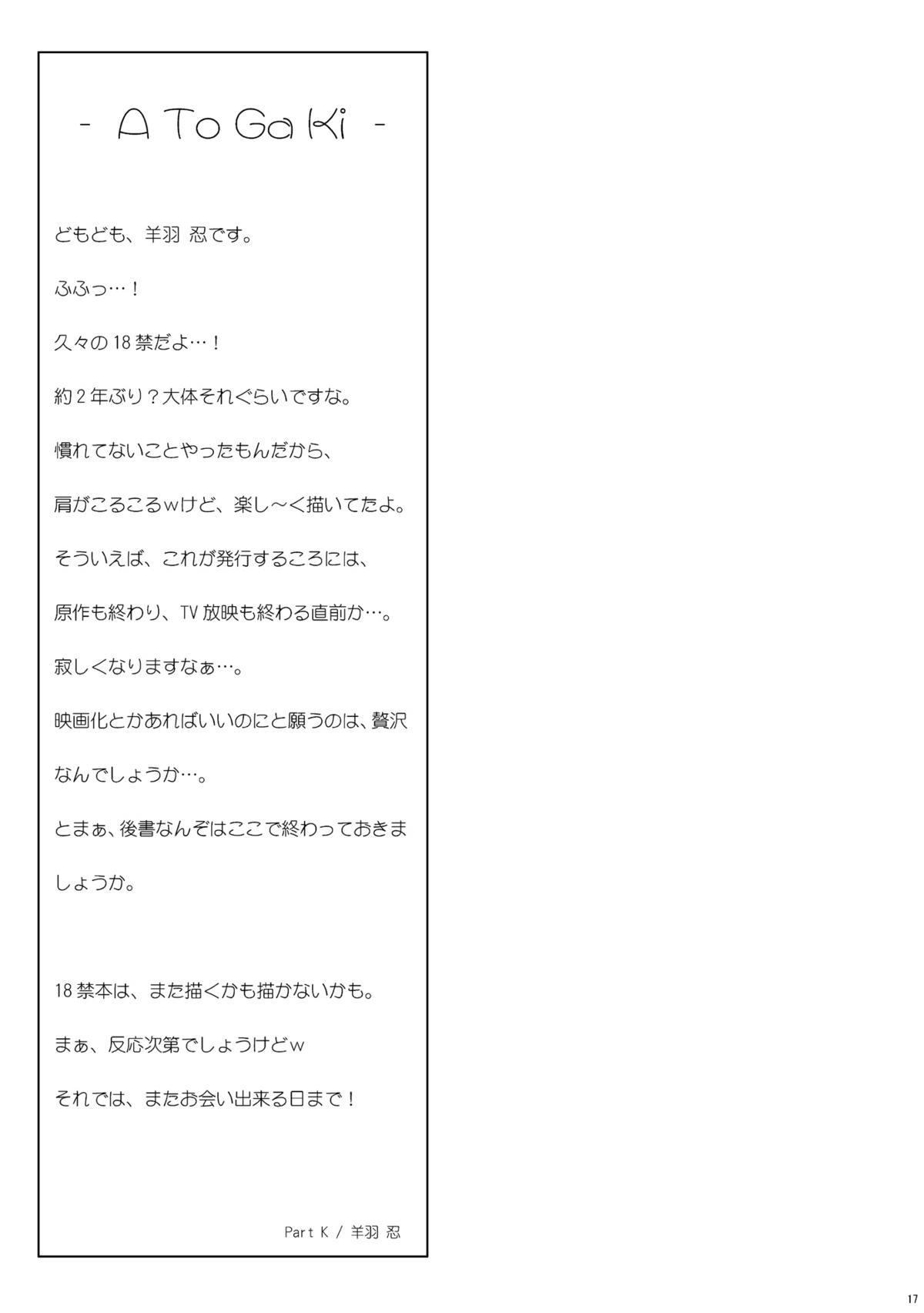 Nounai De Shori Shiro! 13