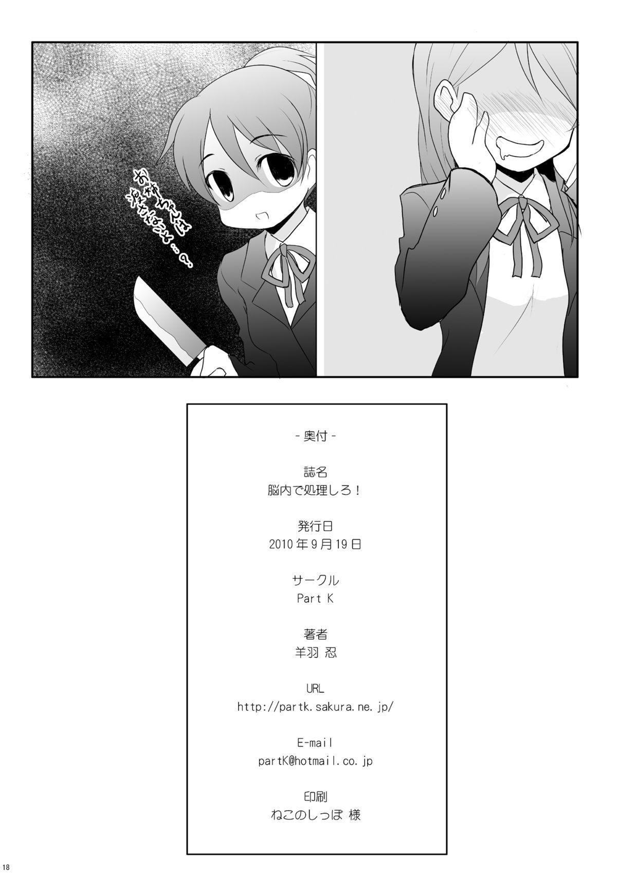 Nounai De Shori Shiro! 14