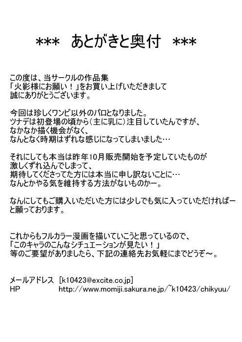 [ACID-HEAD (Murata.)] Hokage-sama ni Onegai!   Please Hokage-sama (Naruto) [English] {doujin-moe.us} 18