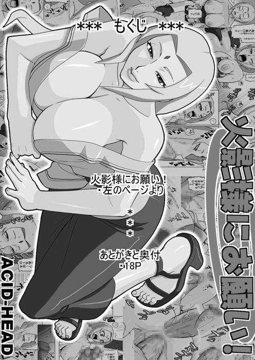 [ACID-HEAD (Murata.)] Hokage-sama ni Onegai!   Please Hokage-sama (Naruto) [English] {doujin-moe.us} 1