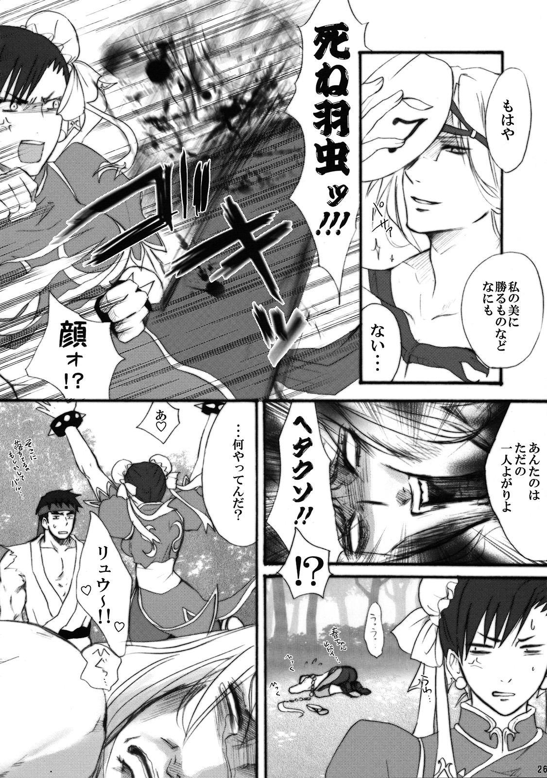 Straight na Chun-Li ga Yuku! 24