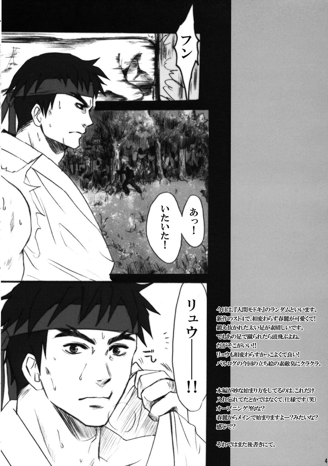 Straight na Chun-Li ga Yuku! 2