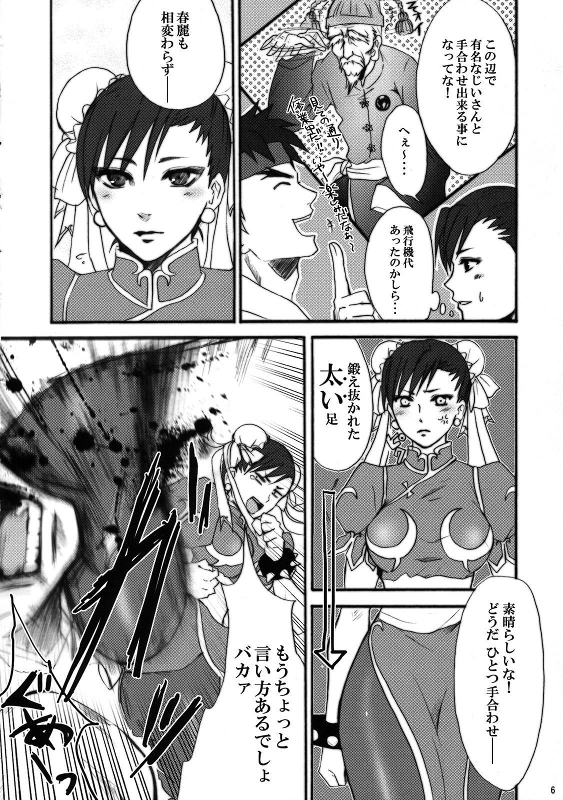 Straight na Chun-Li ga Yuku! 4