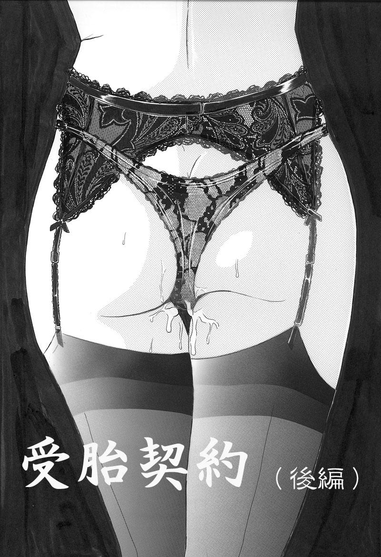 [Buraindogatei] Hitoduma Comic [Jutai Keiyaku] Ch2 0