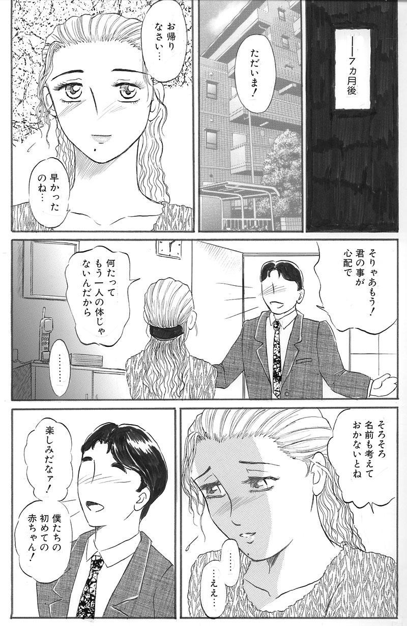 [Buraindogatei] Hitoduma Comic [Jutai Keiyaku] Ch2 13