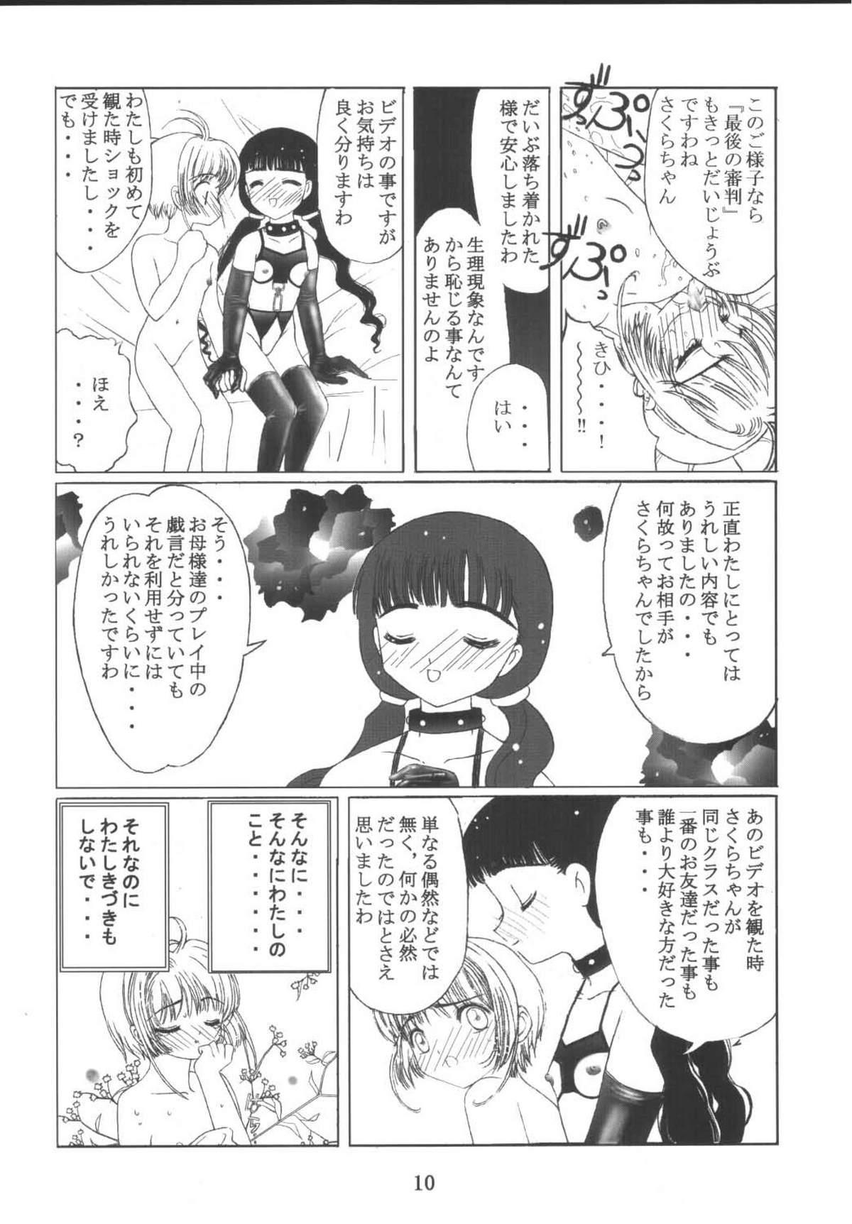 Kuuronziyou 10 Sakura-chan de Asobou 5 9