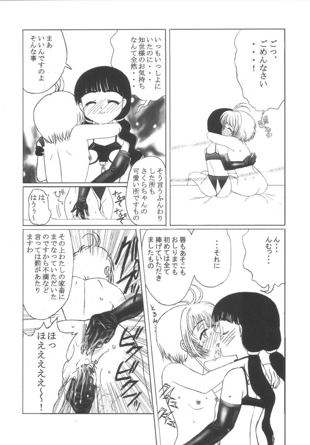 Kuuronziyou 10 Sakura-chan de Asobou 5 10