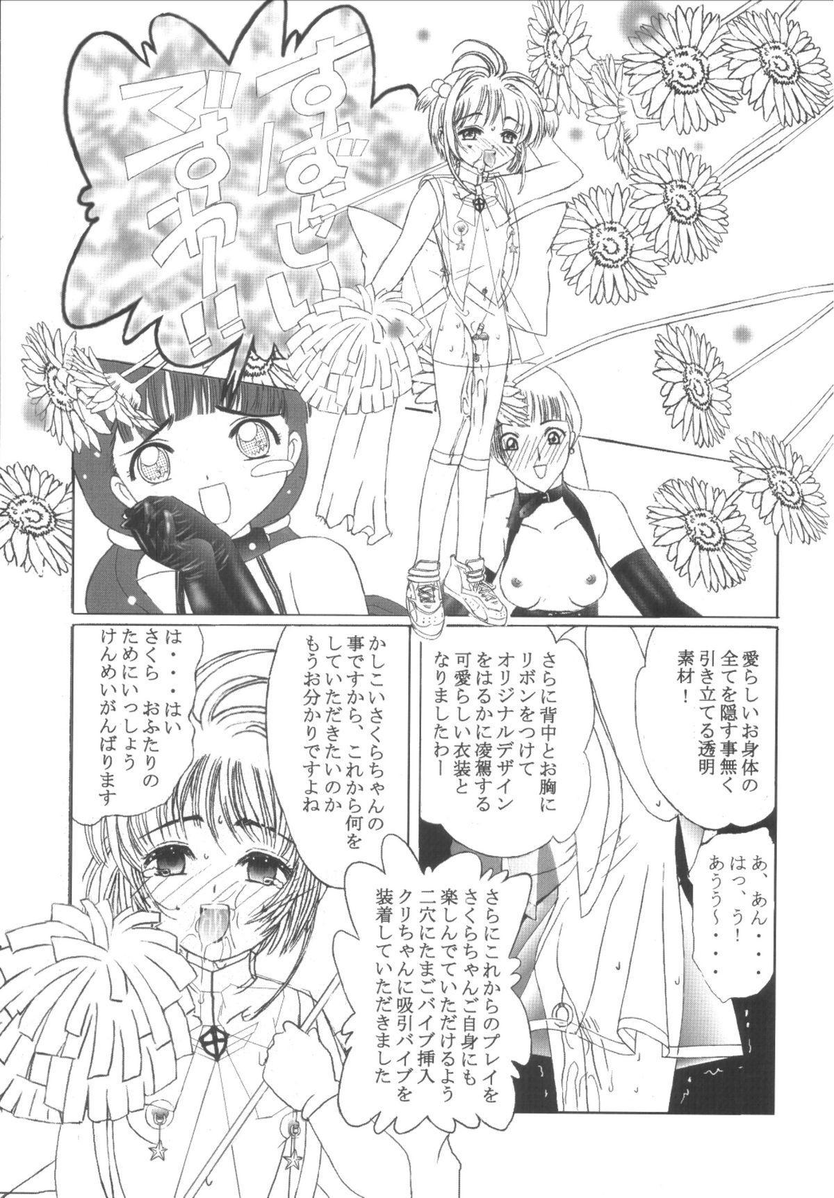 Kuuronziyou 10 Sakura-chan de Asobou 5 12