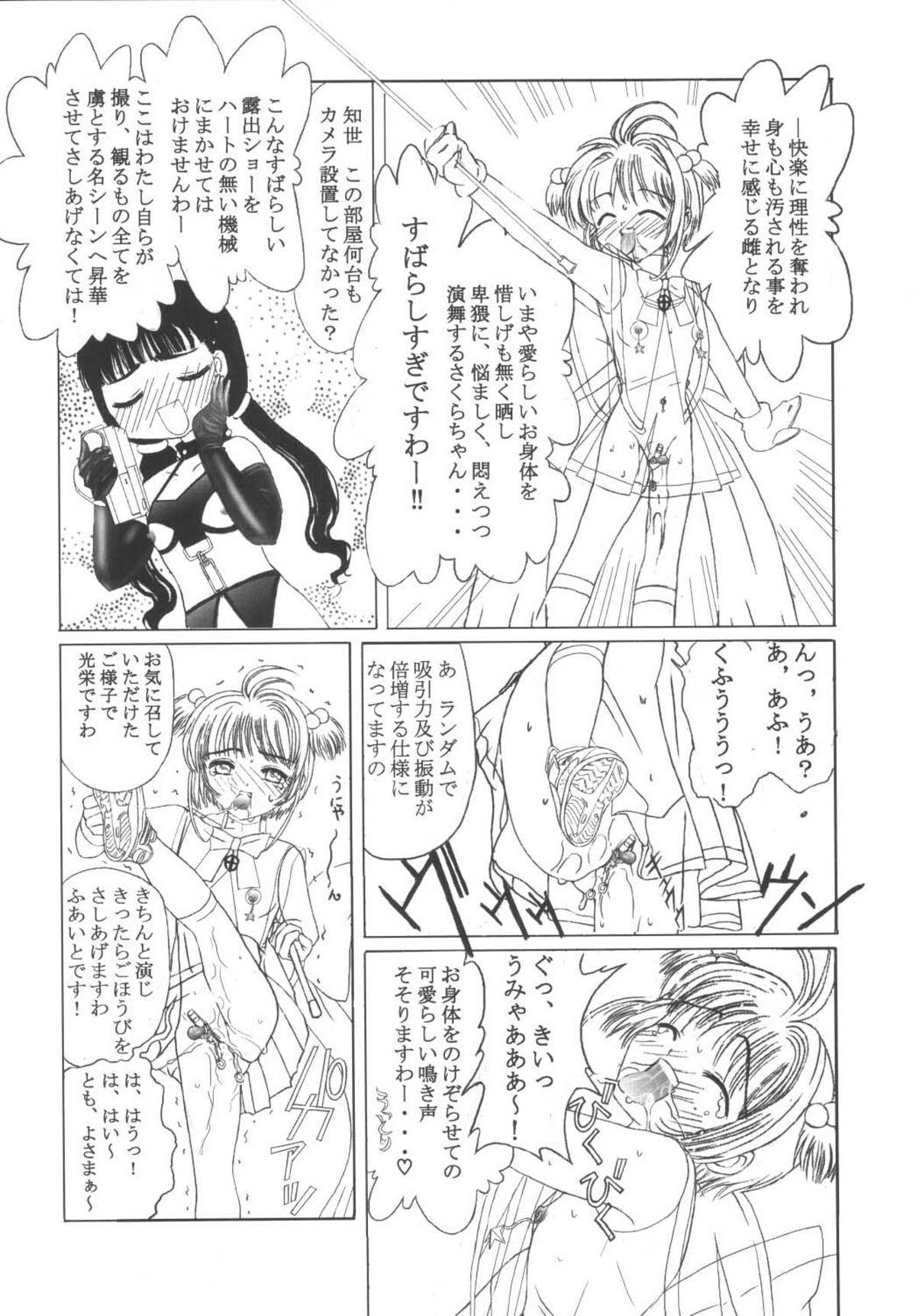 Kuuronziyou 10 Sakura-chan de Asobou 5 13