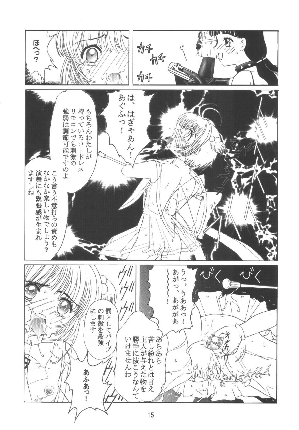 Kuuronziyou 10 Sakura-chan de Asobou 5 14