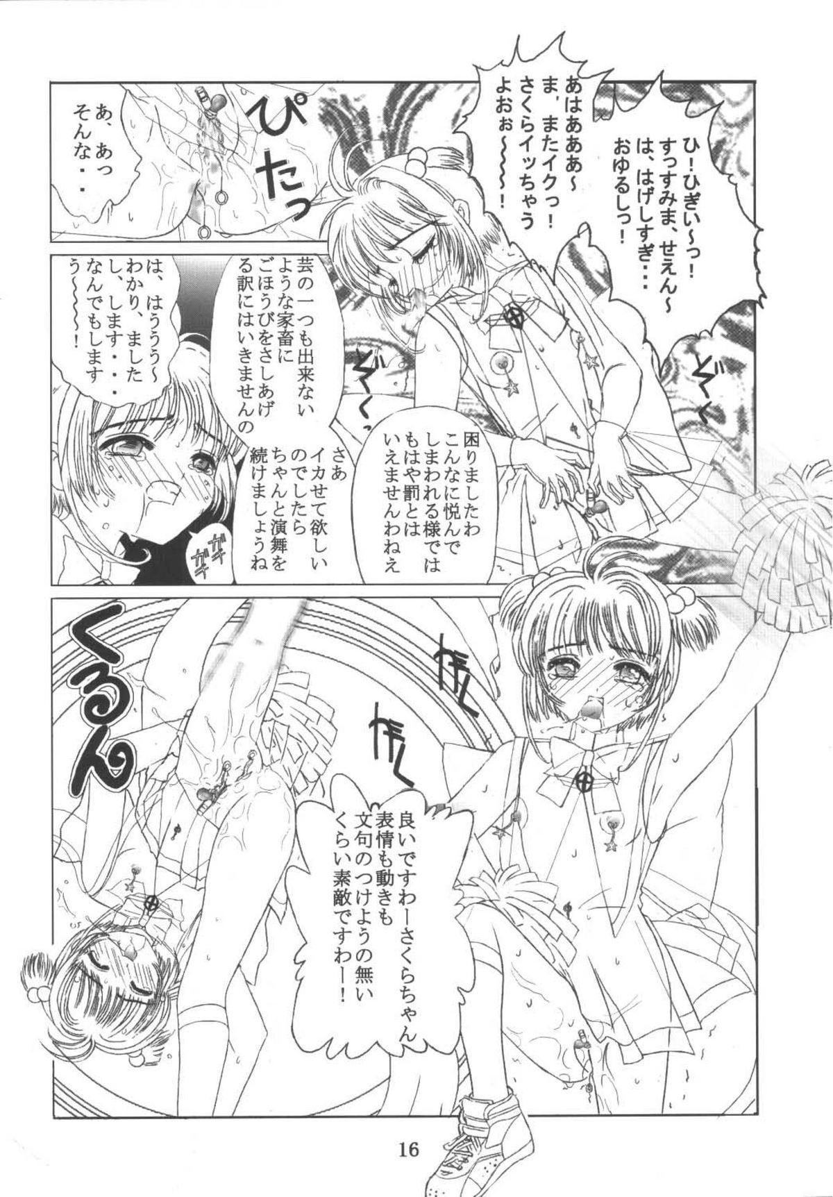 Kuuronziyou 10 Sakura-chan de Asobou 5 15