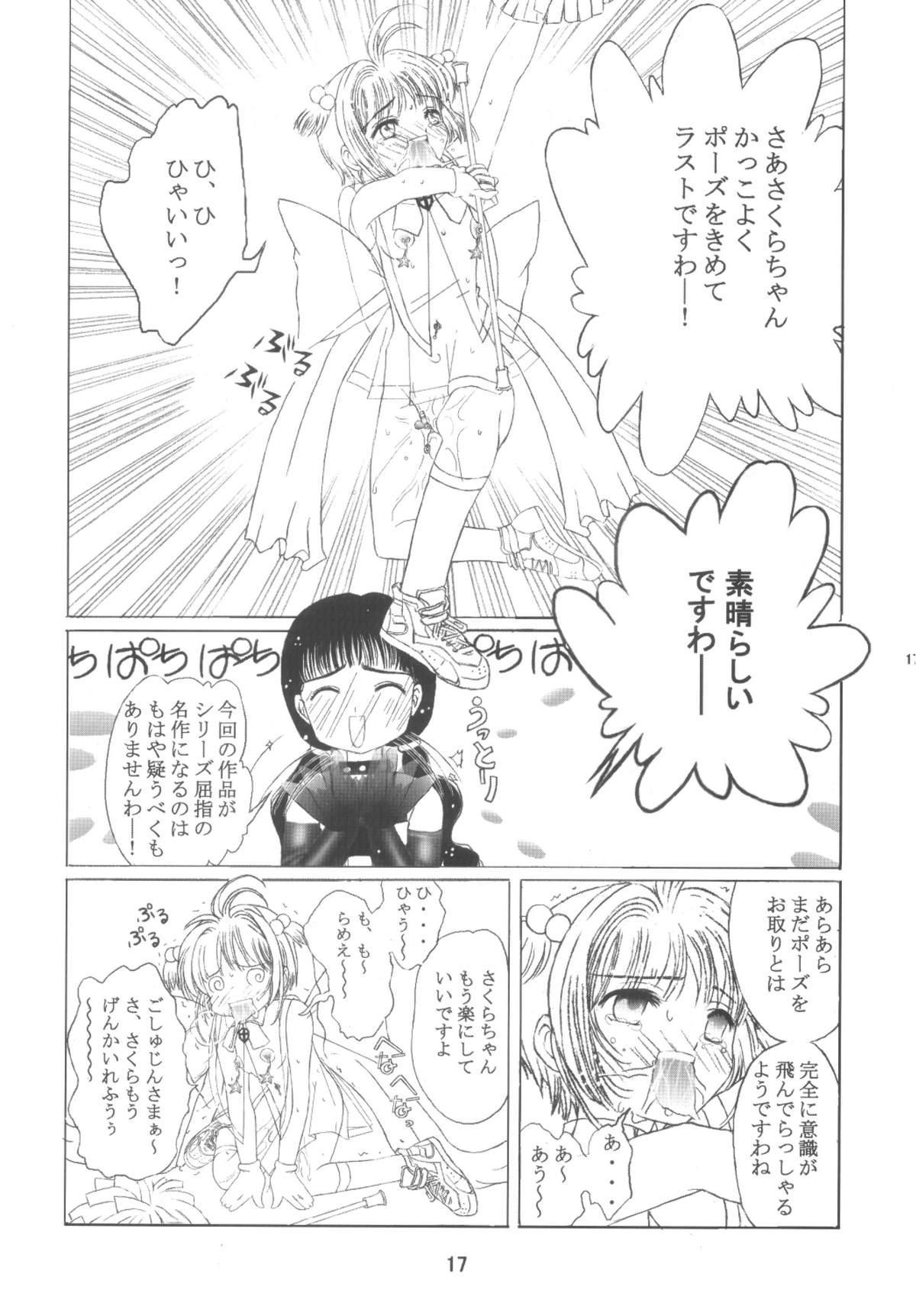 Kuuronziyou 10 Sakura-chan de Asobou 5 16